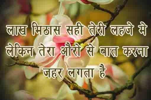 HINDI SHERI  for love shayari in hindi