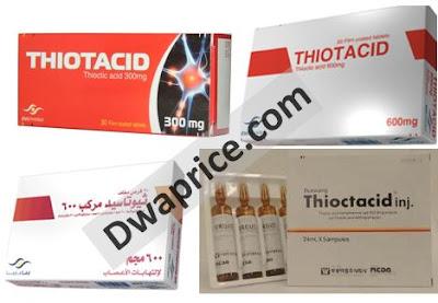 سعر دواء ثيوتاسيد لزيادة الخصوبة