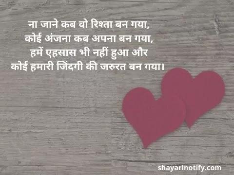 love-shayari-images-hindi