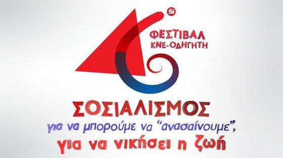 """Σάββατο 5 Σεπτεμβρίου 2020: Το Φεστιβάλ της ΚΝΕ και του """"Οδηγητή"""" στη Λαμία"""
