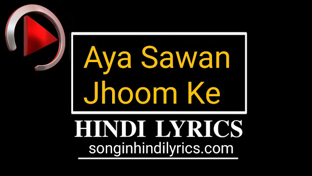 Aya Sawan Jhoom Ke lyrics - Lata Mangeshkar