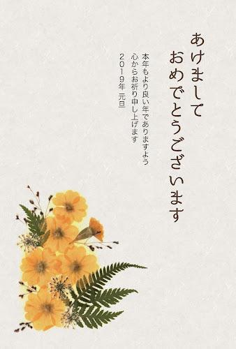 黄色い花の押し花の年賀状テンプレート