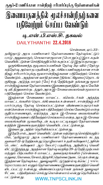 TNPSC Online Certificate verification System 2018, TNPSC Latest News on April 24th 2018