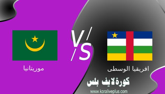 مشاهدة مباراة موريتانيا وافريقيا الوسطى بث مباشر اليوم كورة لايف 30-03-2021 في تصفيات كأس أمم أفريقيا