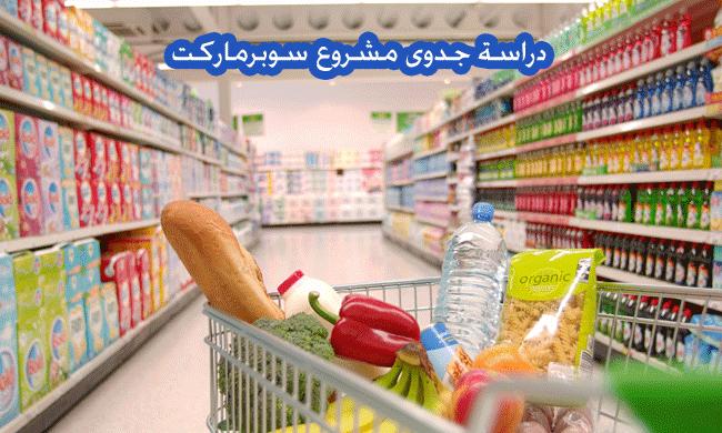 دراسه جدوي فكرة مشروع محل سوبر ماركت لبيع المنتجات الغذائية بالجملة 2019
