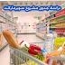 دراسه جدوي فكرة مشروع محل سوبر ماركت لبيع المنتجات الغذائية بالجملة 2018