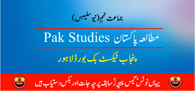 9th Class Pak Studies Book New PDF Download