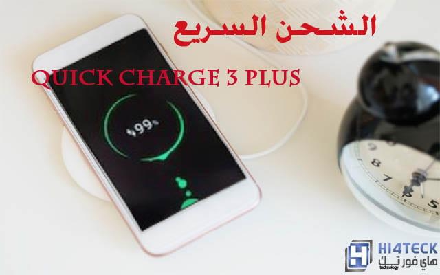 كوالكم تكشف رسميا عن تقنية الشحن السريع Quick Charge 3 Plus,كوالكم,الاندرويد,اندرويد,تقنية الشحن السريع,الشحن السريع,شحن سريع,تقنية الشحن السريع من كوالكم,تقنية Quick charge 3 PLUS,Quick Charge 3 Plus,Qualcomm,Android