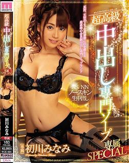 MIDE-664 Top Class Creampie Specialty Soapland Actress Special Minami Hatsukawa
