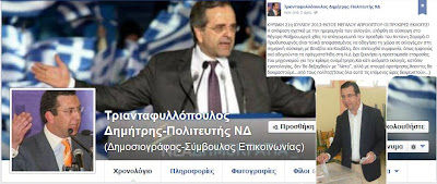Τριανταφυλλόπουλος : Εκλογές 21η ΙΟΥΛΙΟΥ 2013