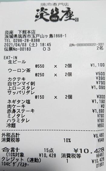 炎座 下館本店 2021/4/3 飲食のレシート