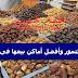أسعار التمور وأماكن بيعها رمضان 2017
