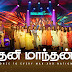 Thani Maanthan | Rolling Tones Choir