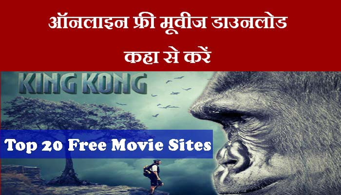 Free Movie Download Kaise Kare