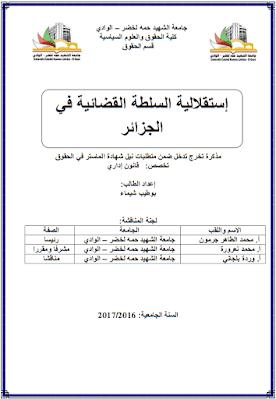 مذكرة ماستر: إستقلالية السلطة القضائية في الجزائر PDF