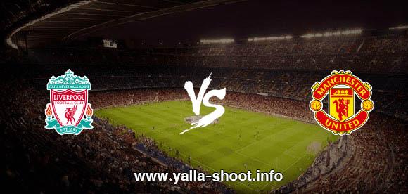 نتيجة مباراة ليفربول ومانشستر يونايتد اليوم الأحد 24-1-2021 يلا شوت الجديد في كأس الاتحاد الانجليزي
