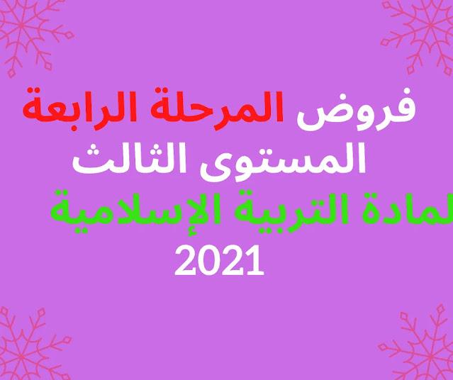 فروض المرحلة الرابعة لمكون التربية الإسلامية المستوى الثالث 2021