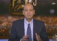 برنامج كل يوم 11/2/2017 عمرو أديب - زيارة ميسى لمصر