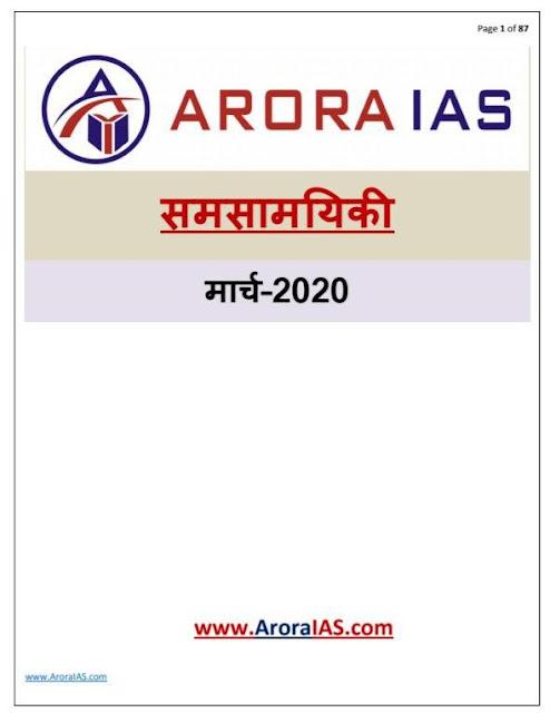 Arora IAS Current Affairs (March 2020) : For UPSC Exam Hindi PDF Book