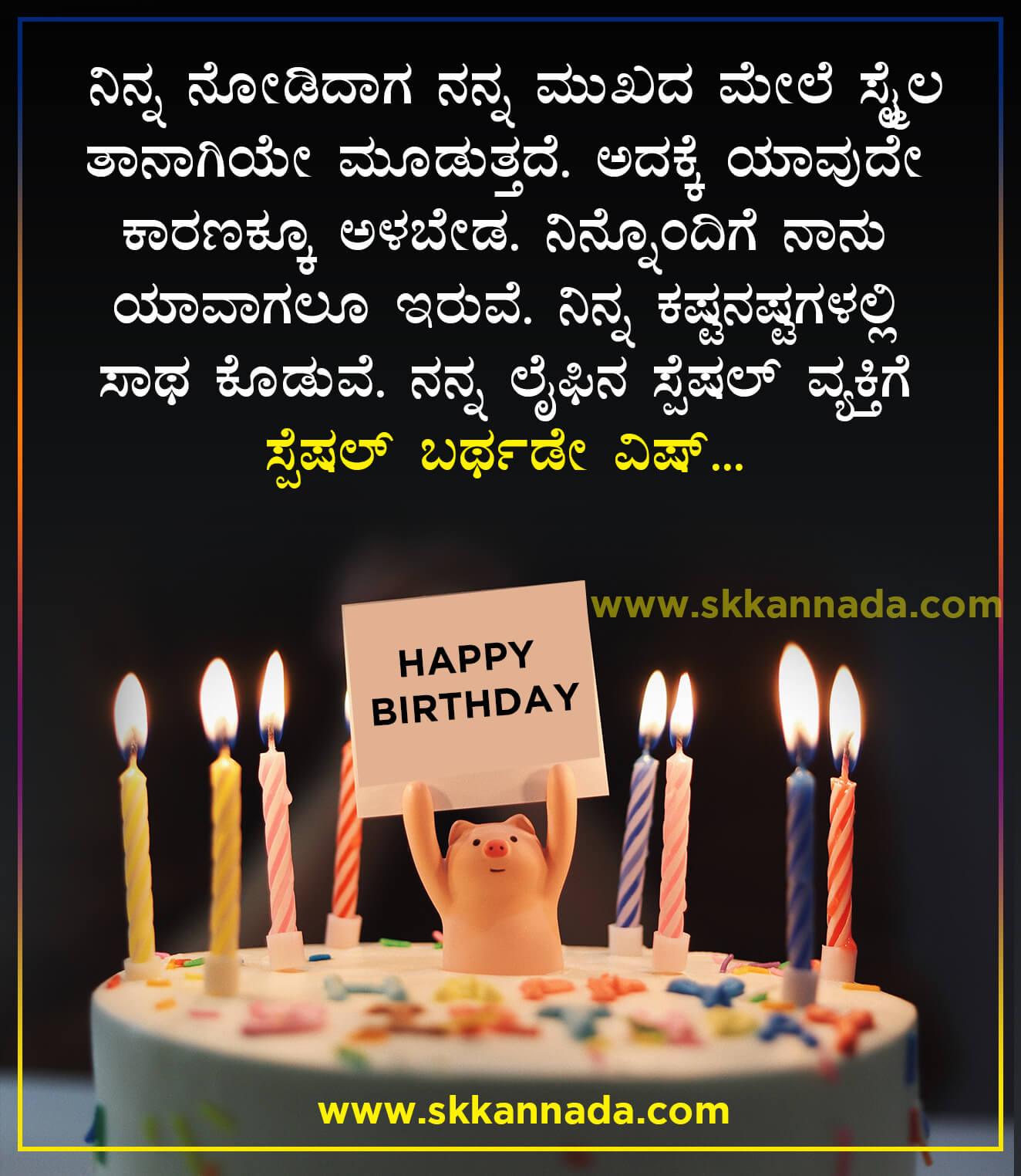 Happy Birthday Wishes in Kannada