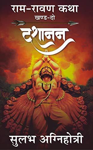 दशानन राम-रावण कथा खण्ड-दो | Dashanan (Ram-Ravan Katha)