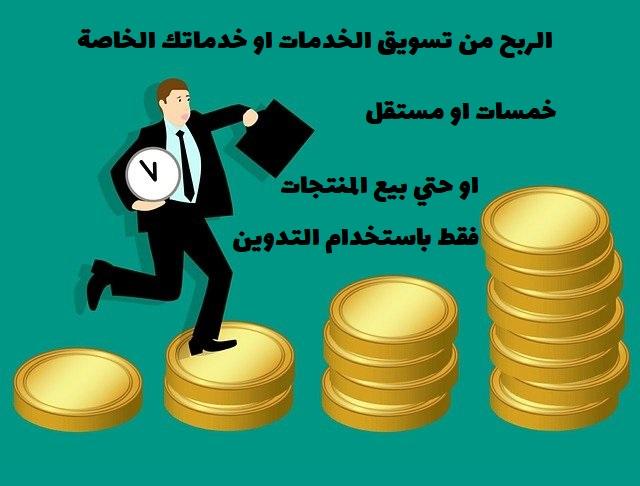 الربح من المدونات عن طريق تسويق الخدمات أو بيع المنتجات