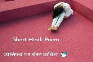 Short Hindi Poem - व्यक्तित्व पर बेस्ट कविता