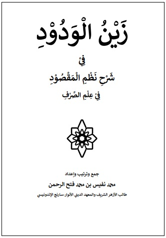 download syarah nadham maqshud pdf