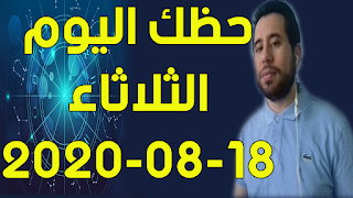 حظك اليوم الثلاثاء 18-08-2020 -Daily Horoscope