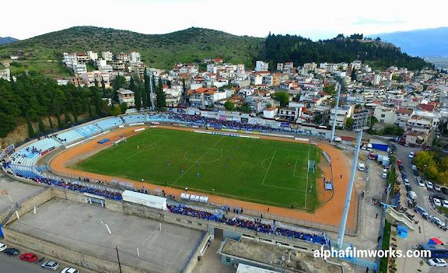 Δημοτικό Αθλητικό Κέντρο Λαμίας