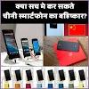 चीनी स्मार्टफोन्स का बहिष्कार करने से पहले यह बाते जानलो - लेकिन अभी फिलहाल जो चाइनीस कंपनी के स्मार्टफोन इस्तेमाल कर रहे है उनका क्या?