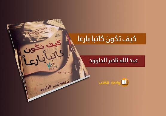 تحميل كتاب كيف تكون كاتبا بارعا - د. عبد الله ناصر الداوود