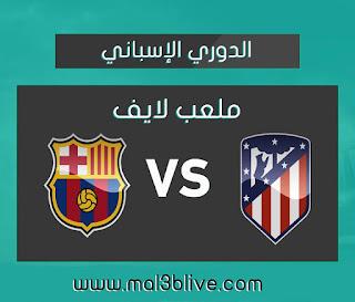 مشاهدة مباراة أتلتيكو مدريد و برشلونة بث مباشر على موقع ملعب لايف اليوم الموافق 2019/12/1 في الدوري الإسباني