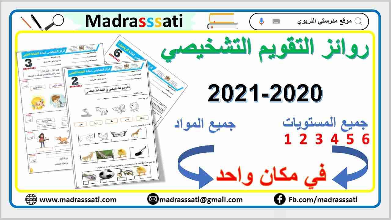 روائز التقويم التشخيصي 2020-2021 لجميع المستويات