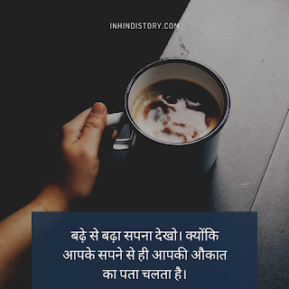 Upsc motivational quotes, hindi quotes