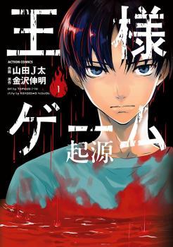 Ou-sama Game - Kigen Manga