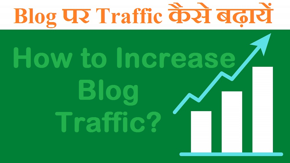 How-to-Increase-Blog-Traffic?