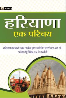 Jharkhand Ek parishay