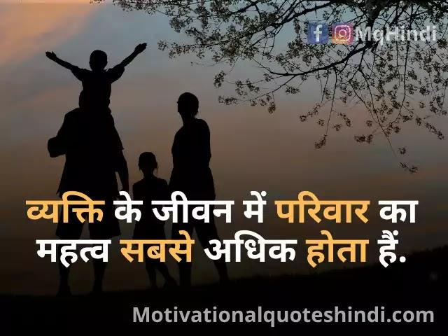 Sad Family Quotes In Hindi