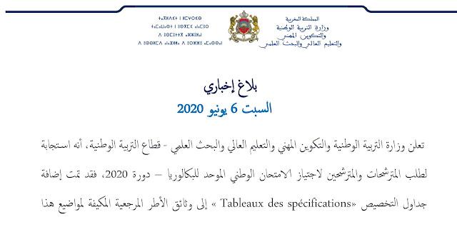 إضافة جداول التخصيص إلى وثائق الأطر المرجعية المكيفة لمواضيع الامتحان الوطني الموحد للبكالوريا دورة - 2020