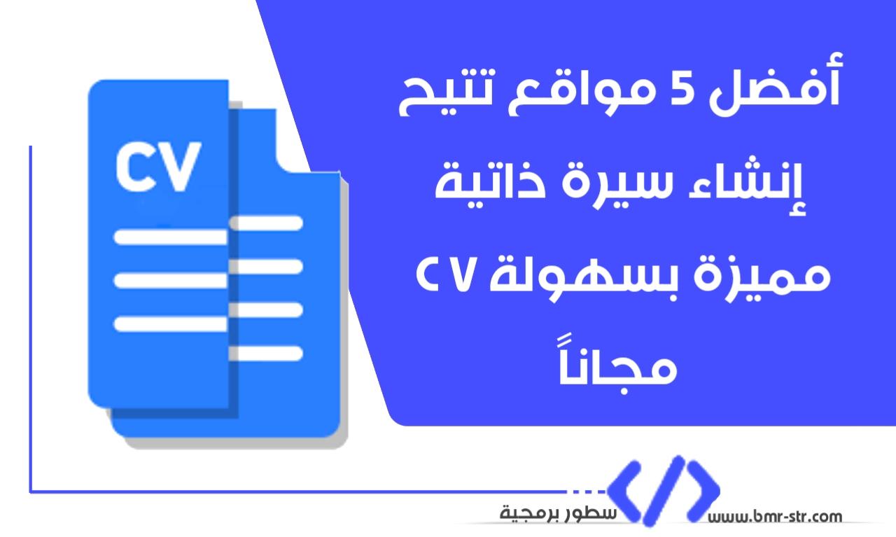 أفضل 5 مواقع تتيح إنشاء سيرة ذاتية CV مميزة بسهولة مجانا