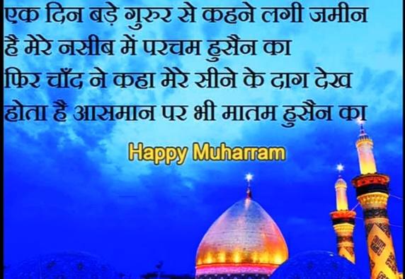 muharram photo
