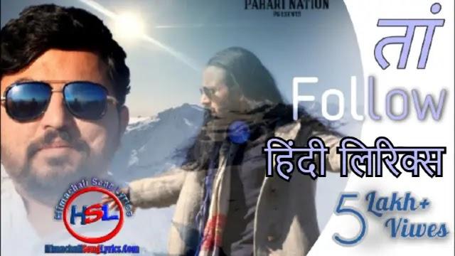 Taan Follow Song Lyrics - Pankaj Thakur ~ HSL