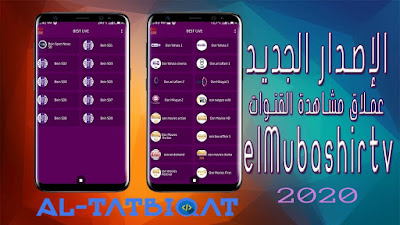 تحميل تطبيق El Mubashir Tv + كود التفعيل