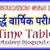 संशोधित - MP Board Half Yearly Exam Time Table : एम.पी. बोर्ड अर्द्ध वार्षिक परीक्षा संशोधित टाइम टेबल