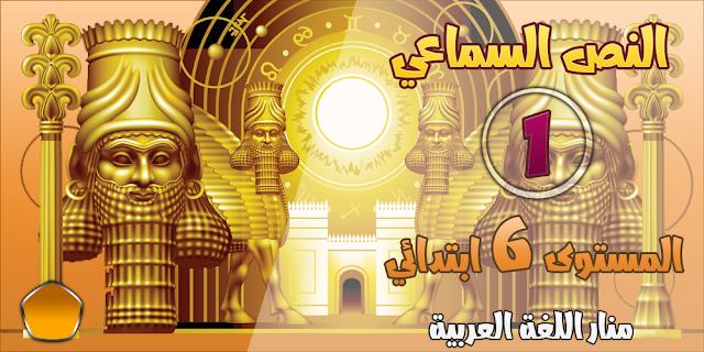 شاهد و حمل النص السماعي 1 : الحضارة البابلية - للمستوى السادس ابتدائي