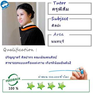 ครูพี่ส้ม (ID : 13711) สอนวิชาศิลปะ ที่นนทบุรี