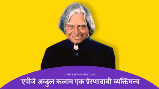 Apj Abdul Kalam Information In Marathi