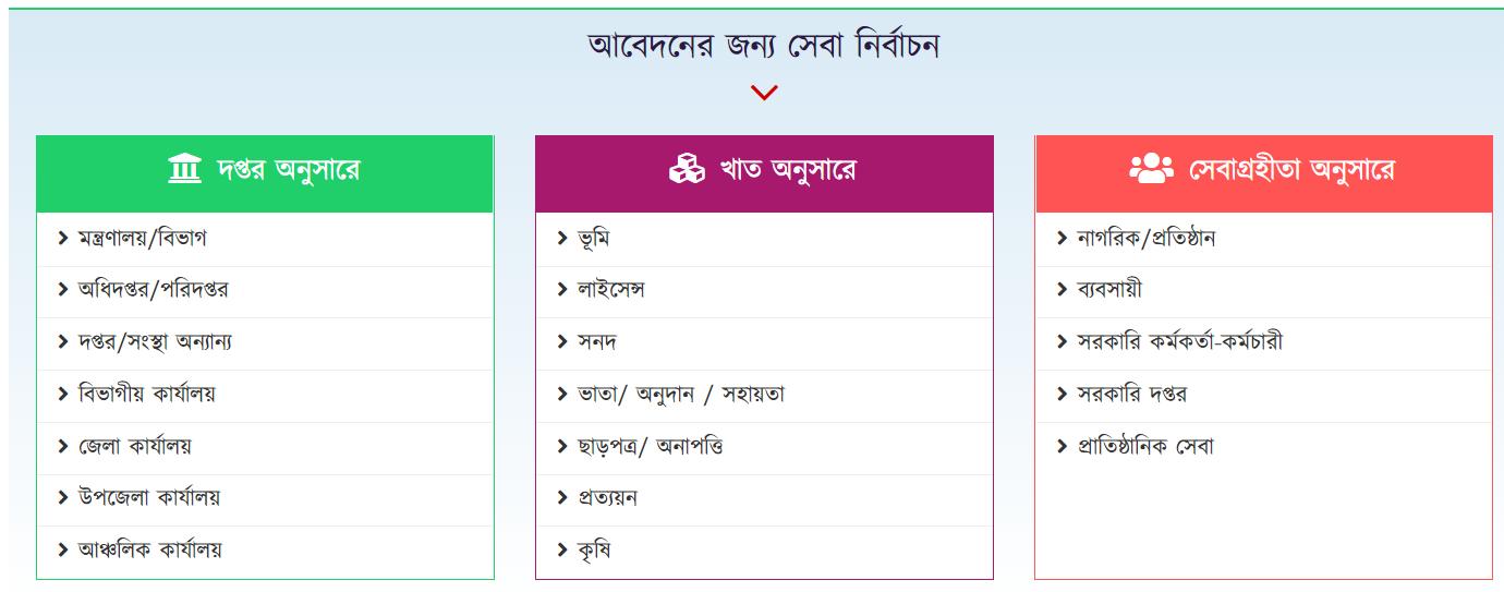 my gov bd scholarship