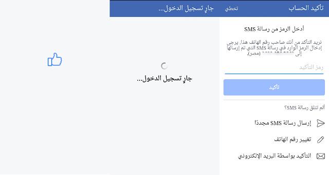 تطبيق الفيس بوك كامل برابط مباشر